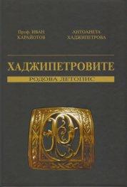 Хаджипетровите - родова летопис