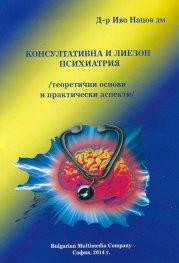 Консултативна и лиезон психиатрия /теоретични основи и практически аспекти/