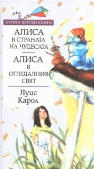 Алиса в страната на чудесата. Алиса в огледалния свят/ Златни детски книги