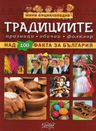 Традициите - мини енциклопедия (над 100 факта за България)