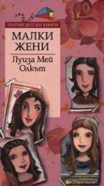 Малки жени/ Златни детски книги