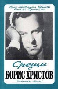 Срещи с Борис Христов