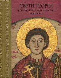 Свети Георги. Великомъченик, Победоносец и Чудотворец