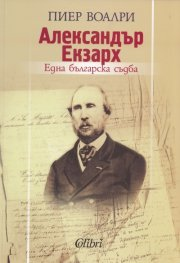 Александър Екзарх. Една българска съдба