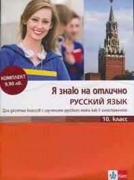 Я знаю на отлично Русский язык 10. класс + Приложение с диском