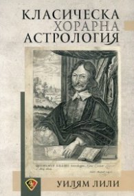 Класическа хорарна астрология