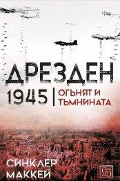 Дрезден 1945. Огънят и тъмнината (твърда корица)