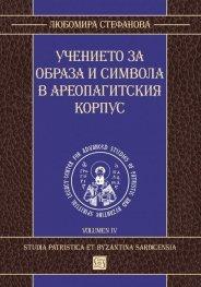 Учението за образа и символа в Ареопагитския корпус