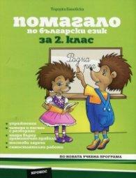 Помагало по български език за 2. клас