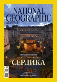 National Geographic 8/2014