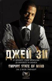 Джей Зи - Empire State of Mind (твърда корица)