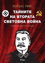 Тайните на Втората световна война. Сталин, нацистите и Западът