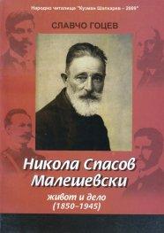 Никола Спасов Малешевски - живот и дело (1850 - 1945)