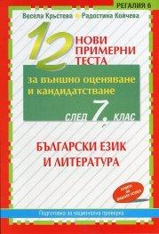 *12 нови примерни теста за външно оценяване и кандидатстване след 7 клас. Български език и литература