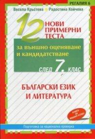 12 нови примерни теста за външно оценяване и кандидатстване след 7 клас. Български език и литература