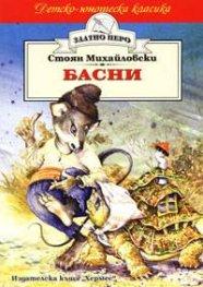 Басни/ Стоян Михайловски