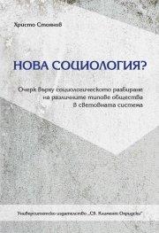 Нова социология?