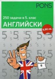 250 задачи в 5 клас: Английски