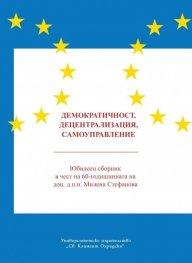 Демократичност, децентрализация, самоуправление