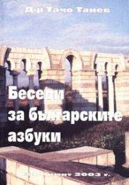Беседи за българските азбуки