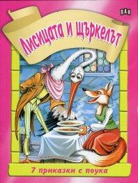 7 приказки с поука: Лисицата и щъркелът