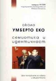 Около Умберто Еко: Семиотика и идентичност