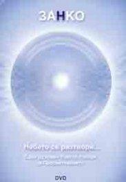 Небето се разтвори... CD: Един духовен Учител говори за Просветлението