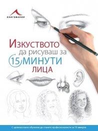 Изкуството да рисуваш за 15 минути: Лица