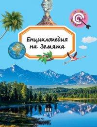 Енциклопедия на Земята (Въпроси и отговори)