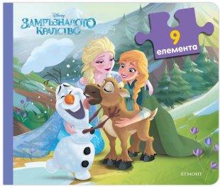 Замръзналото кралство/Книжка с пъзели