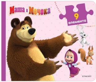 Маша и Мечока/ Книжка с пъзели