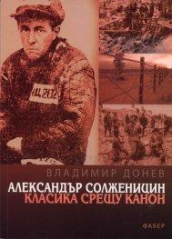 Александър Солженицин. Класика срещу канон