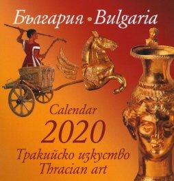 Календар Малка пирамида 2020: Тракийско съкровище