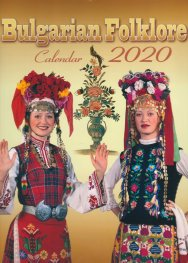 Стенен Календар 2020: Фолклор