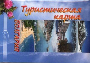 Болгария. Туристическая карта