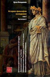 Историко-философски изследвания Т.1: Античност