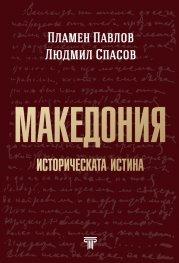 Македония. Историческата истина