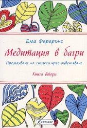 Медитация в багри Кн.2