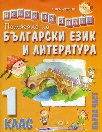 Помагало по български език и литература 1.клас/  Първа част. Искам да знам