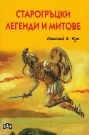 Старогръцки легенди и митове /лукс/