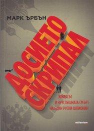 Досието Скрипал. Животът и неуспешната смърт на един руски шпионин