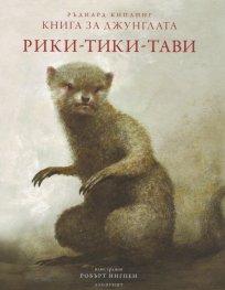 Рики - Тики - Тави