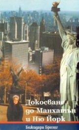 Докосване до Манхатън и Ню Йорк