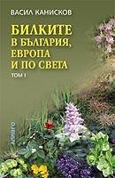 Билките в България, Европа и по света Т.1