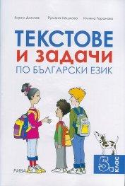 *Текстове и задачи по български език за 5 клас
