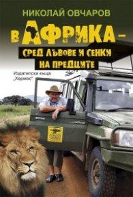 В Африка сред лъвове и сенки на предците