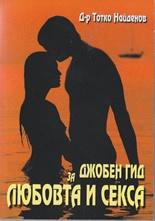 Джобен гид за любовта и секса