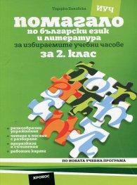 Помагало по български език и литература за 2 клас (За избираемите учебни часове)