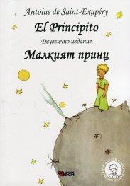 El Principito (двуезично издание)