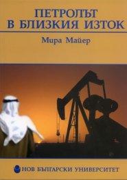 Петролът в Близкия Изток